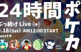 ポケモンカード対戦24時間生放送!【 #24時間ポケカ 】
