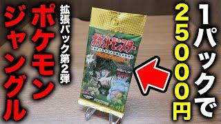 【ポケカ】24年前の絶版パック「ポケモンジャングル」を開封!旧裏【開封動画】