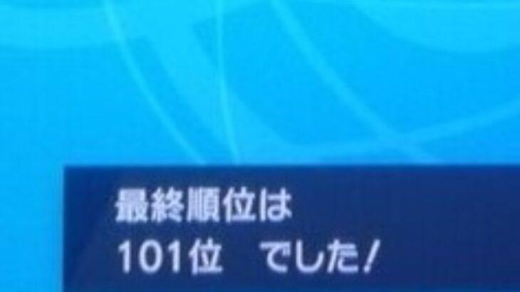ポケモン剣盾  ランクマッチ264位~