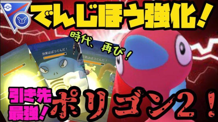 でんじほう強化!引き先最強、ポリゴン2!【ポケモンGO】