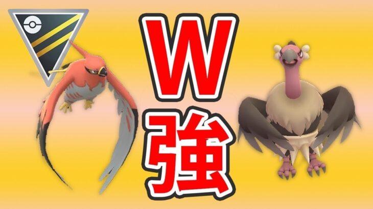 【ハイパーリーグ】最強の2匹の鳥ポケモン!組ませて強かったので構築紹介!【GOバトルリーグ】【ポケモンGO】