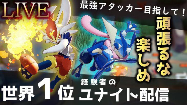 🔴アプデきたぁ!カメックス触るぞぉ!!!!! 2nd season【ポケモンユナイト】