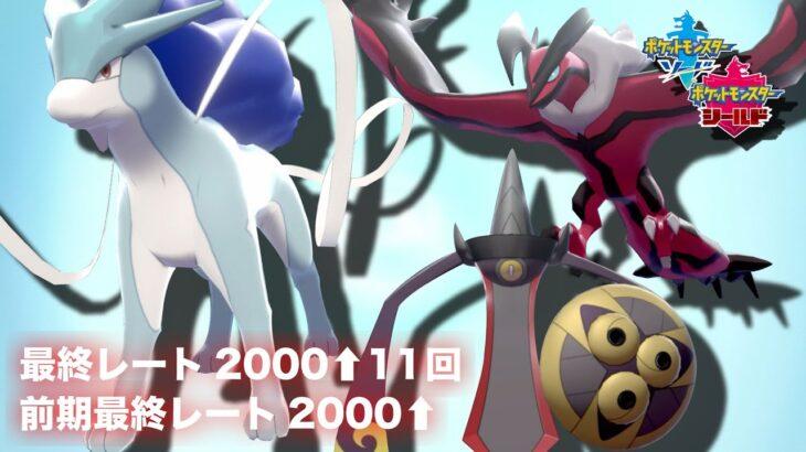 【3桁~】『イベルガルド改』色違いクラウン『スイクン』を活躍させる!! ランクバトル配信 ポケモン剣盾 ポケットモンスター ソード シールド