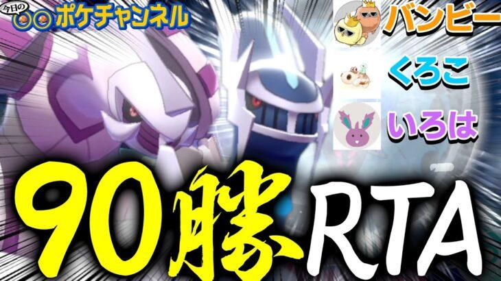 【罰ゲーム企画】ポケモン廃人3人で協力して『90勝RTA』【最終日:バンビー視点】