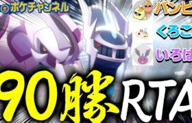 【罰ゲーム企画】ポケモン廃人3人で協力して『90勝RTA』【初日:くろこ視点】
