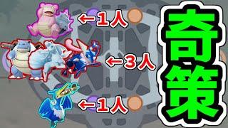 【ポケモンユナイト】初動中央3人!?二人を敵陣に突入してササっと戦力を削いで無理なく帰る作戦がなかなかにやらしい【Pokémon UNITE】