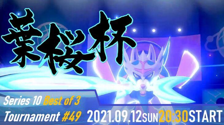 【ポケモン剣盾】第49回葉桜杯 – 決勝トーナメント