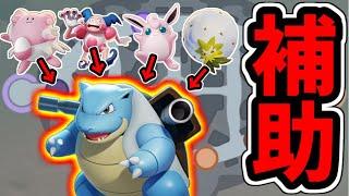 【ポケモンユナイト】サポートタイプ4人からカメックスを強化してもらえば最強のカメックスになれるのか!?【Pokémon UNITE】