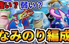 【ポケモンユナイト】『なみのり』を持っているポケモンが多すぎるので、4体全員で『なみのり』を使えば試合の波にも乗れちゃう説【Pokémon UNITE】
