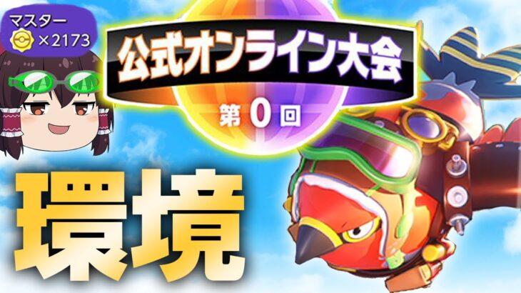 【ポケモンユナイト#5】 公式大会優勝して環境の頂点に立つ予定だった鳥~1-1-3ファイアロー構築~【ゆっくり実況】