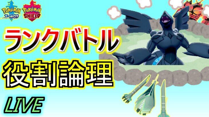【役割論理】500勝男のランクバトル! ゼクロムの出番編【ポケモン剣盾】