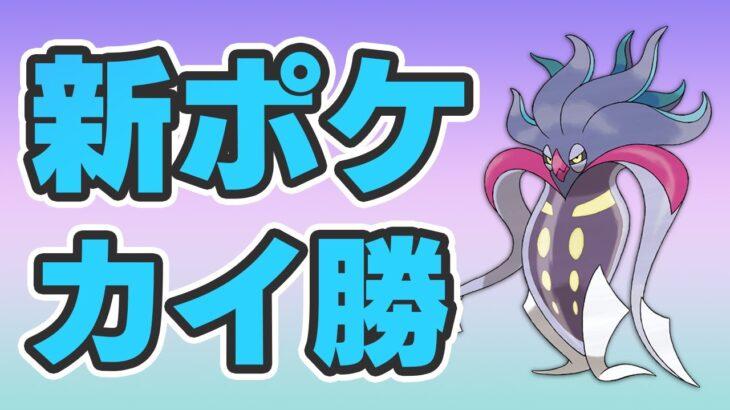 【スーパーリーグ】新実装ポケモン!カラマネロで5連勝決めました!【GOバトルリーグ】【ポケモンGO】