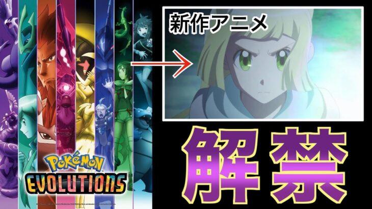 【祝】9月9日からポケモンの新作アニメが始まる!