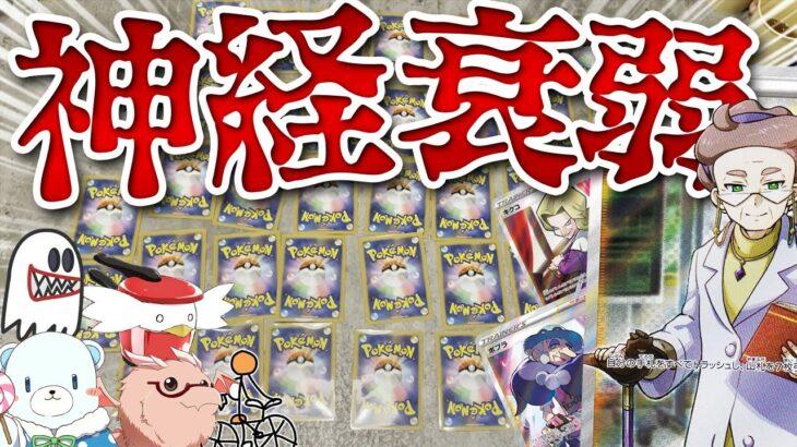 【ポケカ】BBAを引くな!!ポケカ神経衰弱ゲーム!! 【ポケモンカード】