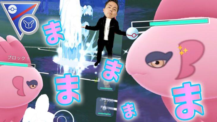 BIGママンボウ海賊団、四皇ママンボウ!!レート滝登り!!【ポケモンGO】