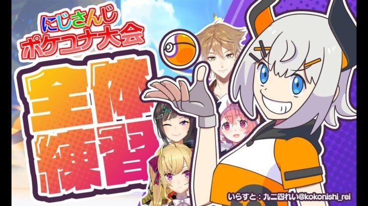 【ポケモンユナイト】Cチームみんなでれんしゅウ!【にじさんじ/レヴィ・エリファ】