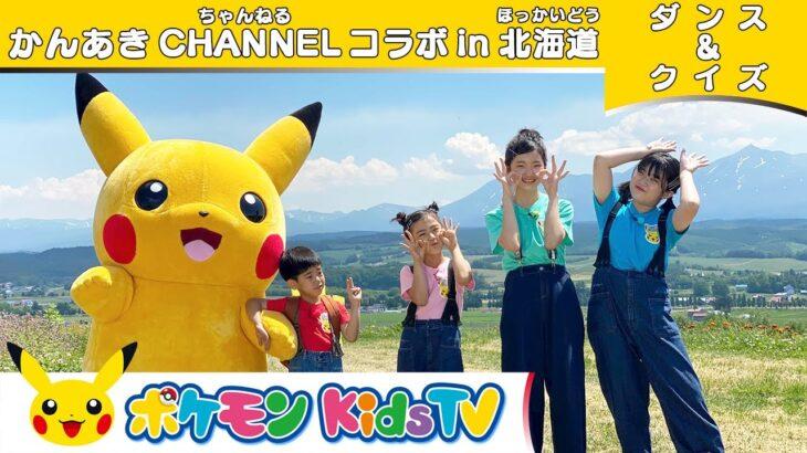 【ポケモン公式】かんあきCHANNELコラボ  ~ダンス&クイズ in 北海道~-ポケモン Kids TV