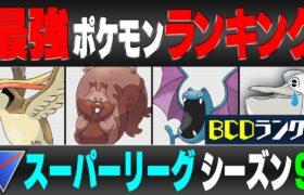 【最新版】スーパーリーグ 最強ポケモンキャラランク!! D~Bランク編【シーズン9】【ポケモンGO】
