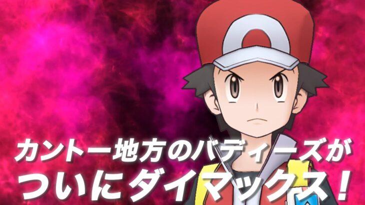 【公式】『ポケモンマスターズ EX』悪の組織編「カントー序章」開幕