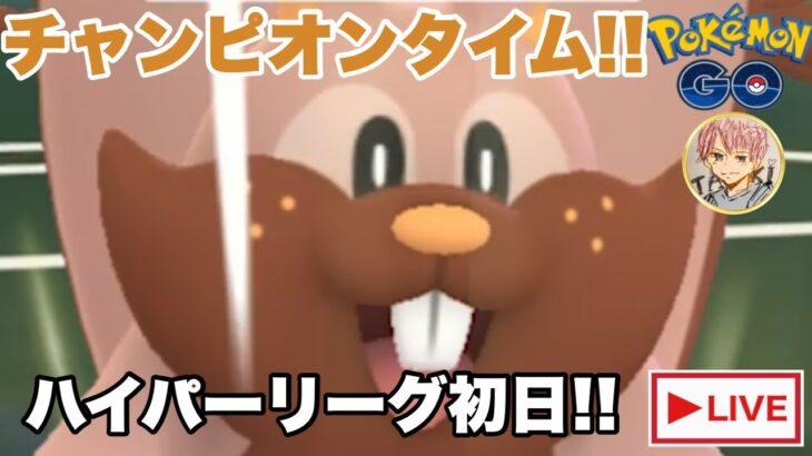 シーズン9GBL配信!!【ポケモンGO   GOバトルリーグ ハイパーリーグ ハイパーリーグリミックス】
