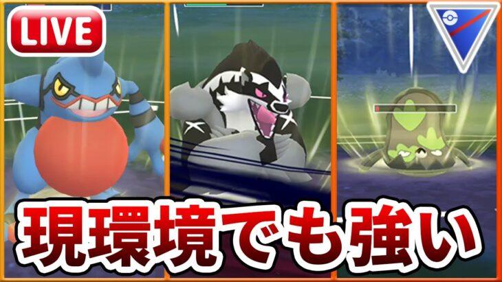【生配信】現環境でも最強!ドクロタチフサGマ【GOバトルリーグ】