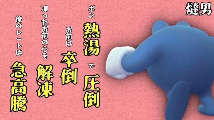 【ポケモンGO】強化技!熱湯で圧倒。最近話題のボンサイ柔術使っていく!