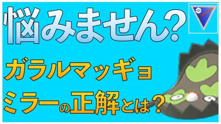 【ポケモンGO】ガラルマッギョミラーの安定行動は?ブラフが正解?実例も含めながら解説!