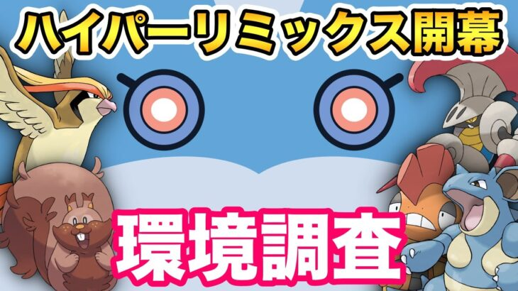 【ポケモンGO】ハイパーリミックス開幕!環境調査!