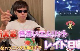 【ポケモンGO】スーパーエムリットタイム!レイド8連戦!途中にハプニング発生!?【新実装色違い】