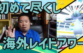 【ポケモンGO】初めての海外のレイドアワーでアグノムの色違いを狙う!