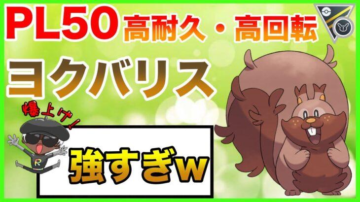 【ポケモンGO】ヨクバリスまだ作ってないの!?めちゃくちゃ強いぞ!!のしかかってけ!