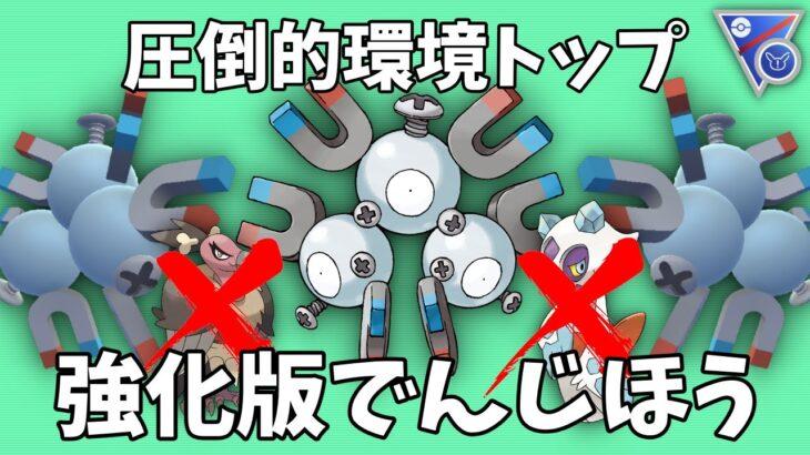 【ポケモンGO】誰も電磁砲うってないじゃん!!!