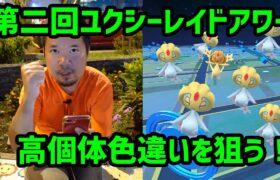 【ポケモンGO】高個体色違いを狙う! 第2回ユクシーレイドアワー