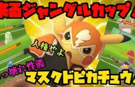 来るジャングルカップ!ぶっ壊れ性能マスクドピカチュウ⚡️【ポケモンGO】