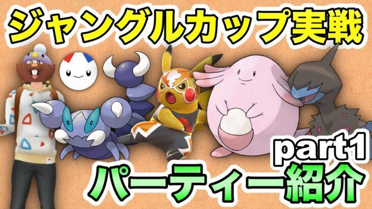 【ポケモンGO】リトルジャングルカップ実戦!ダメ感を知らないと痛い目を見る