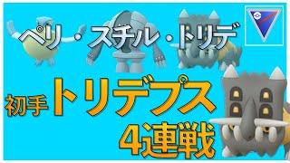 【ポケモンGO】ぺリッパー・レジスチル・トリデプスパーティの立ち回り!初手トリデプスパーティは、めっちゃきついです!!