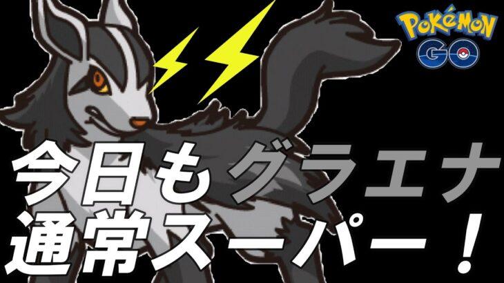 【ポケモンGO】今日もグラエナ…!やれるんか??【スーパーリーグ】