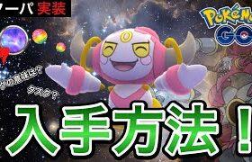 【ポケモンGO】フーパ実装!入手方法は!?そもそもどんなポケモン??