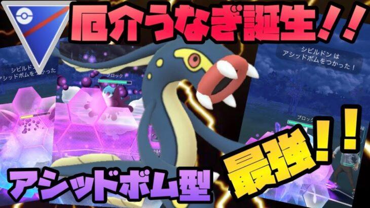 【ポケモンGO】厄介うなぎ誕生!!アシッドボム型シビルドン!!ドラゴン技が使えるポケモンだけで目指せ!レジェンド