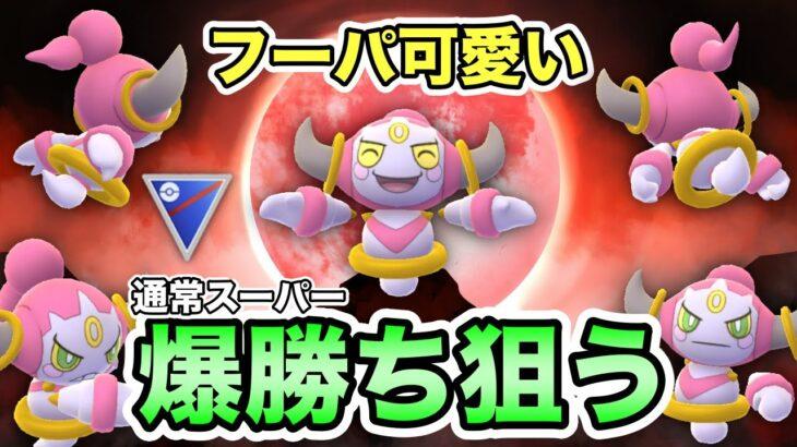 【ポケモンGO】フーパでどこまで連勝を伸ばせるのか!?