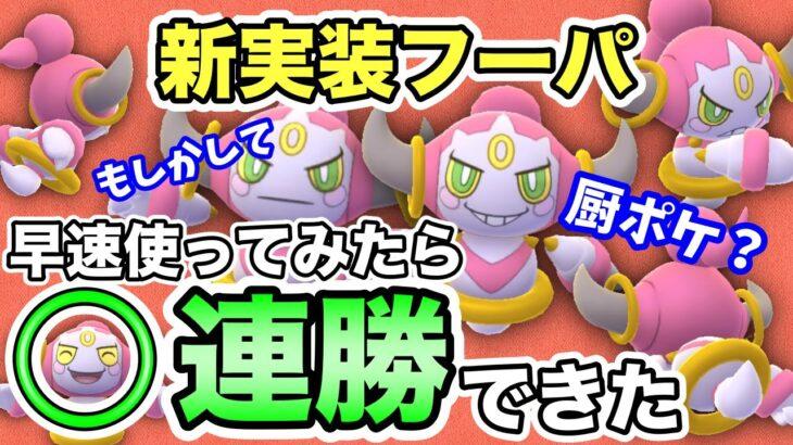 【新実装】スーパーリーグでフーパ使ってみた!【ポケモンGO】