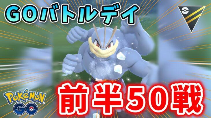 【生配信】カイリキー入りパーティでGOバトルデイ前半戦に挑む! #592【ポケモンGO】