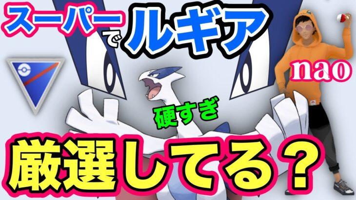 【ポケモンGO】厳選最高難易度スーパールギア!耐久もスーパー!