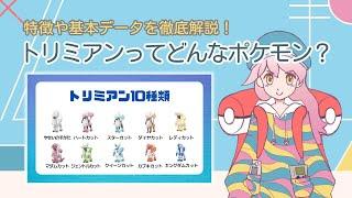 【ポケモンGO】トリミアンってどんなポケモン?特徴や基本データを徹底解説!