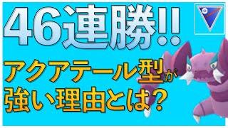 【ポケモンGO】引き先ドラピオンの技はどちらがおすすめ?アクアテール型を使ってみた!【スーパーリーグ】