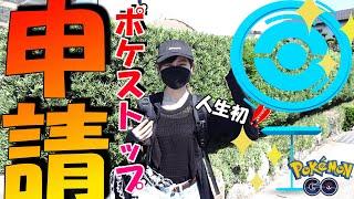「ポケモンGO」人生初!ポケストップ申請してみた!やり方詳細もポップ活用で説明★