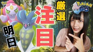 【ポケモンGO】明日エスパーウィーク!注目すべきポケモンは!このポケモン!