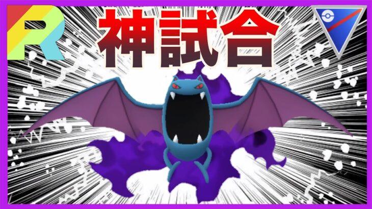 【ポケモンGO】技が来るタイミングがわかれば、紙耐久も怖くない!シャドウゴルバットで無双してくぜ!?