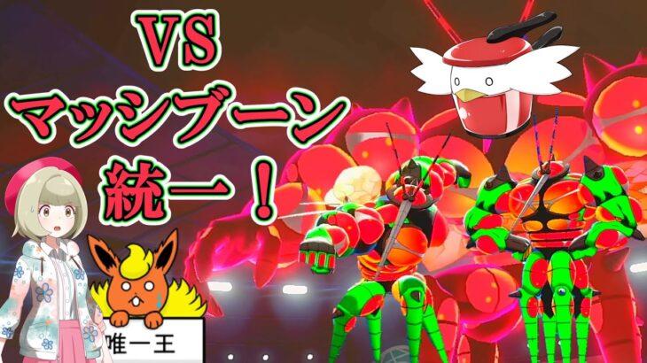 【不遇でGO】決戦、ぽへマッシブーン統一!【ポケモンゆっくり実況】
