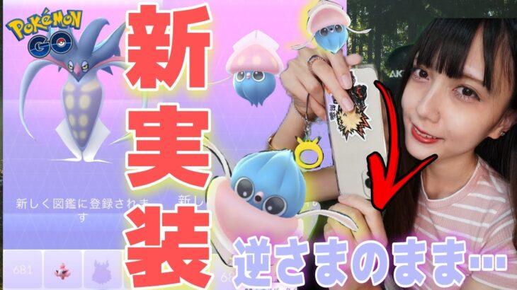 【ポケモンGO】新実装!マーイーカゲットすべき!タイムチャレンジに挑戦!